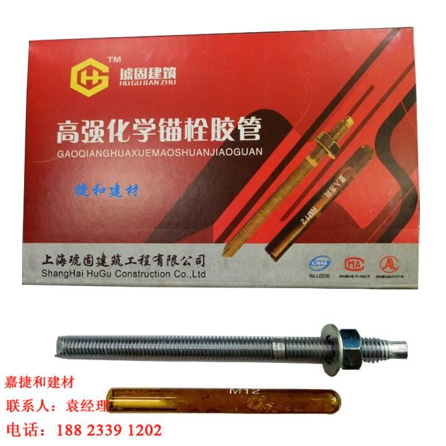 化学螺栓高强度化学锚栓型号M12M16M20厂家直销