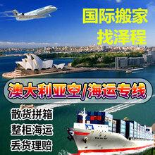 中国到澳洲海运双清送货到门图片