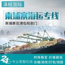 中山酒店用品到金边货运公司海运一条龙服务图片