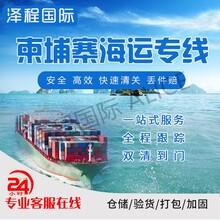 广东建筑材料到柬埔寨海运陆运订柜图片