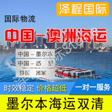 澳洲海运国际物流—上海到墨尔本专线海运需要多久图片
