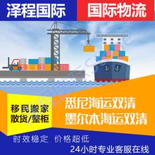 澳洲海运国际货运—中山到悉尼海运日用品送货上门图片