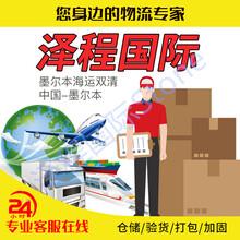 澳洲海运国际物流—广州到阿德莱德海运海运费用多少图片