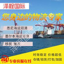 澳洲海运国际物流—上海到布里斯班海运海运费用多少图片
