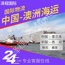 澳洲海运国际货运—潮州到布里斯班海运海运费用多少图片