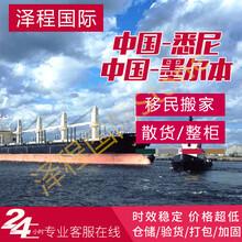 澳洲海运物流—四川到布里斯班海运海运需要多久图片