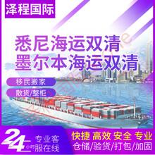 澳洲海运国际货运—云南海运费用多少图片