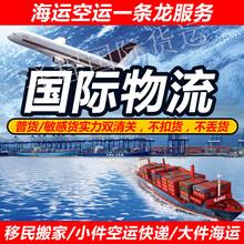 推荐:新加坡国际物流-广东到新加坡海运%淘宝集运图片