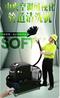 中央空调新风管系统清洗可视化K7软轴清洗一体机