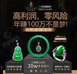 上海珠寶玉器加盟濟南翡翠珠寶加盟店煙臺翡翠加盟連鎖