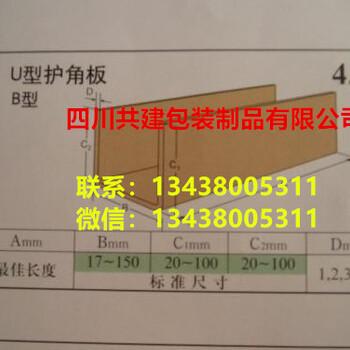 西安纸护角西安纸箱护角西安家具装修护角条纸角板厂家直接生产供货