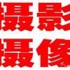 南京商业摄影摄像-毕业季拍照微电影-活动会议摄影摄像