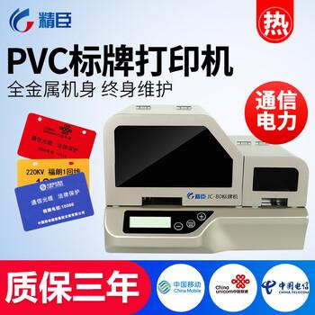 广州二维码光缆挂牌打印机精臣B50光纤标牌机