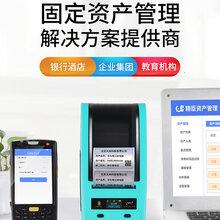 广州免费软件企业固定资产管理系统标签打印机解决方案整套系统集成总成图片
