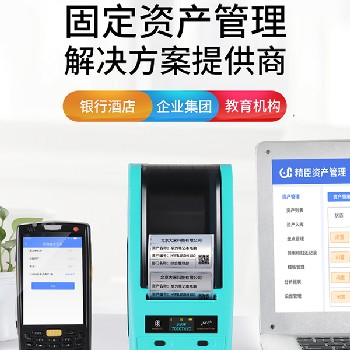 广州免费软件企业固定资产管理系统标签打印机解决方案整套系统集成总成