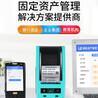 廣州免費軟件企業固定資產管理系統標簽打印機解決方案整套系統集成總成