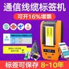 廣州機房通信線纜標簽打印機精臣B50光纖標簽機尾纖號頭