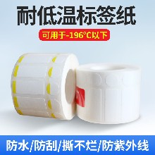 精臣不干胶耐低温标签纸液氮防冷冻库标签贴纸图片