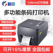 精臣T2二维码不干胶条码打印机热敏热转印两用条码机图片