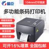 精臣T2二维码不干胶条码打印机热敏热转印两用条码机