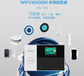 雙網報警主機WIFI+3G智能報警器無線家庭防盜報警主機100路無線防區