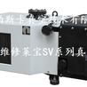 西安莱宝真空泵维修SV630维修保养检测真空度高低噪音很小