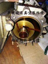 咸陽真空泵維修咸陽維修真空泵XD-100真空泵維修保養更換配件圖片