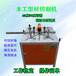 鋁合金切角機45度門框木條切角機家具對邊切角機切割機