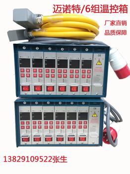 廣東熱流道溫控箱熱流道溫控儀熱流道12組插卡式溫控箱熱流道配件