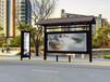 徐州LED电子站牌显示屏外壳功能齐全吉茂源智能公交候车亭厂家