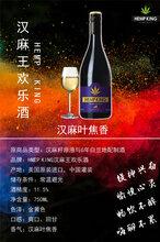 HEMPKING汉麻王酒饮诚招全国代理商加盟商