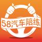 58汽车陪练,一对一服务不上接下送,上门接送,新用户59/时图片