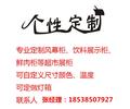河南超市风幕柜厂家订制价格,郑州水果店水果保鲜柜