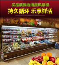 郑州水果店用哪种风幕柜好