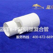 蓝洋e-psp钢塑复合压力管价格实惠品质有保障全自动热熔