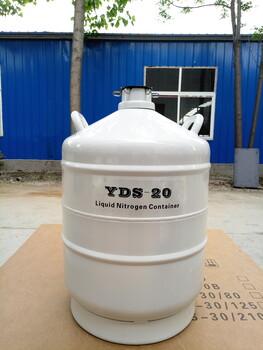 平頂山液氮罐10升價格
