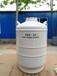 黔西南30升液氮罐畜牧凍精專用