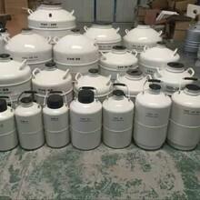 液氮罐-三門峽貯存型液氮罐廠家圖片