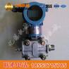 3351DP型差压变送器厂家热销变送器规格