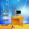 低价直销金属塑胶外壳光纤激光打标机设备激光打标机厂家