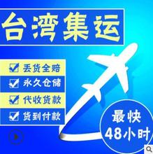 专注大陆出口台湾,欧美,FBA双清包税专线