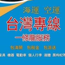 大陆出口台湾,欧美空海运双清包税专线