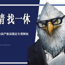 龙岩商标代理机构_专利代理服务