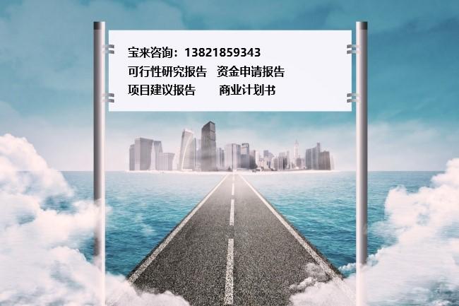 天津蓟州区PPP项目可行性研究报告10万字报告