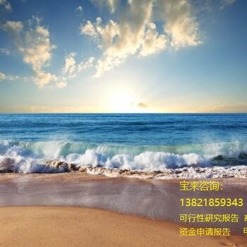 天津滨海新区写可行性研究报告新格式甲级资质