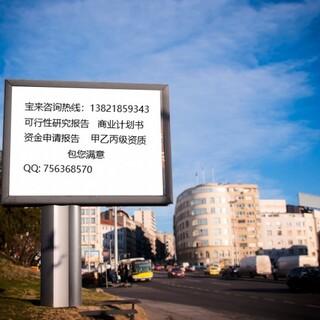天津写银行可行性研究报告怎么收费图片2