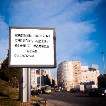 天津哪里写林地可行性报告怎么收费