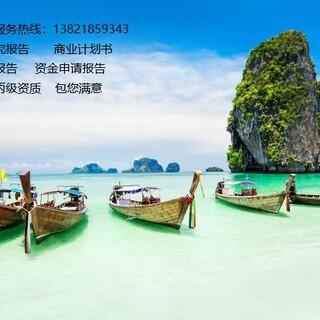 天津写银行可行性研究报告怎么收费图片3