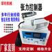 佛山供應印刷機/薄膜收卷機全自動恒張力控制器張力檢測器