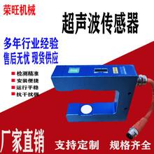現貨供應超聲波糾偏傳感器US-400S紅外線糾偏檢測器圖片